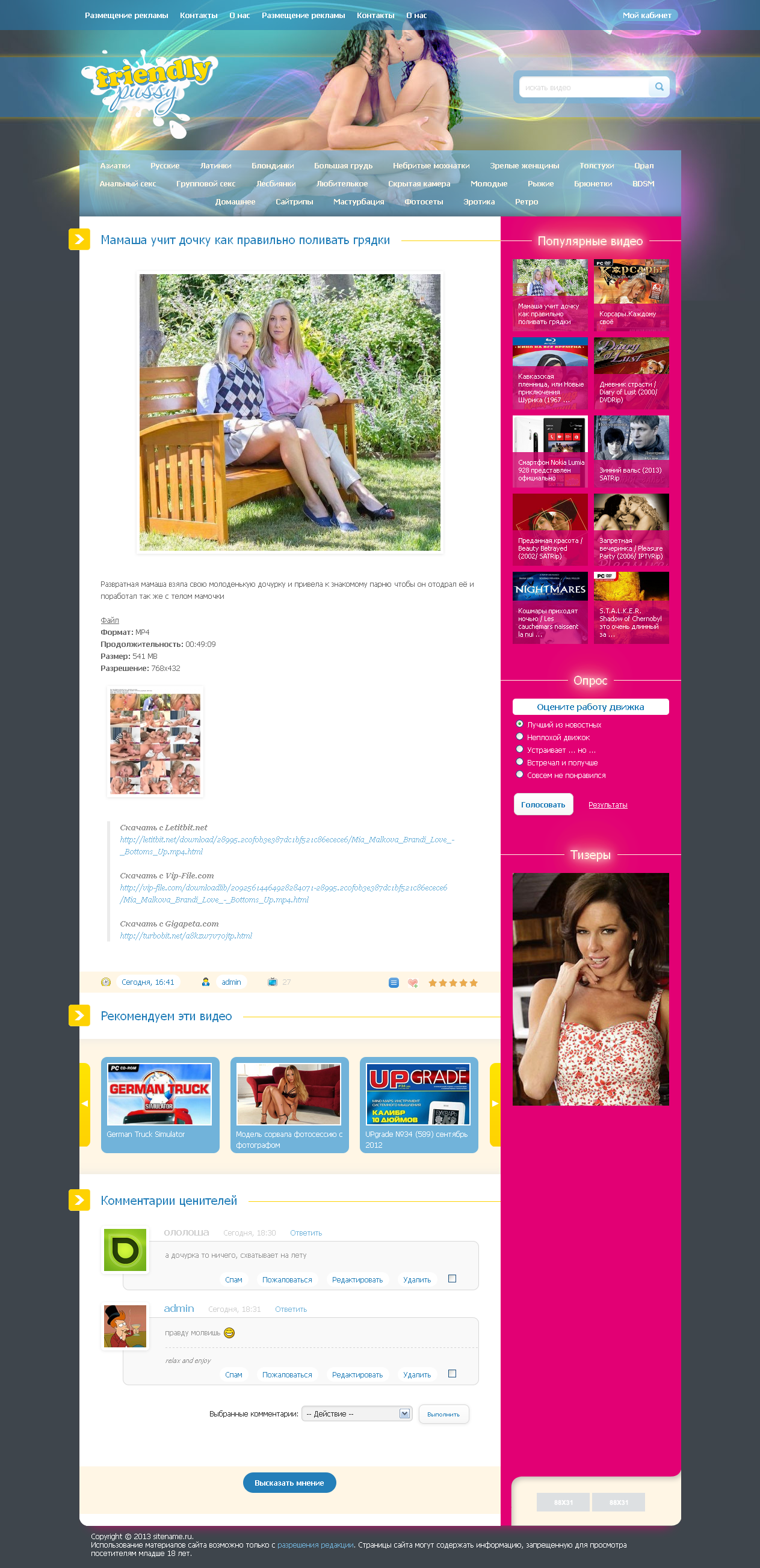 html-eroticheskiy-shablon-dlya-sayta