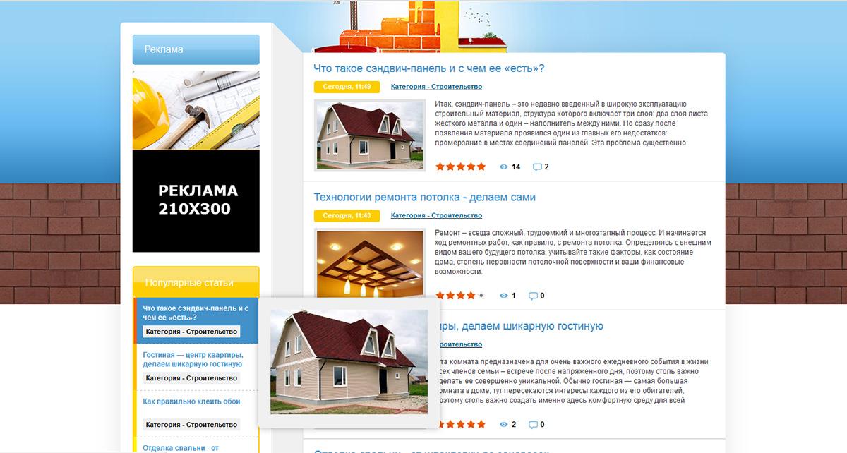 Топ сайтов по строительству и ремонту хостинг в латвии отзывы