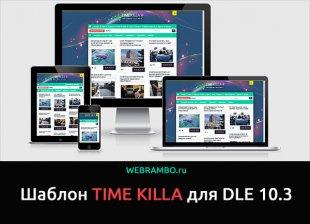 Адаптивный шаблон TimeKilla