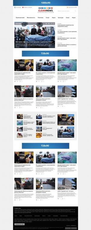 Адаптивный минималистичный шаблон Clean News
