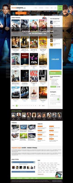 MovieGroovie - адаптивный шаблон для киносайтов