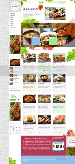 Кулинарный властелин - аппетитный шаблон для кулинарных сайтов