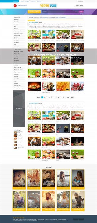 Video Tube - народный шаблон для видео сайтов