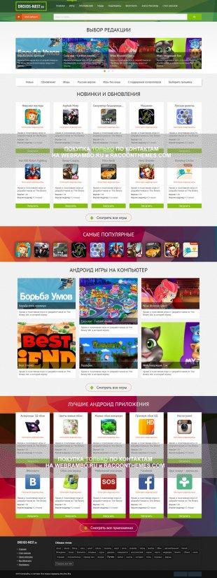 Droids Nest - шаблон для андроид игр и приложений
