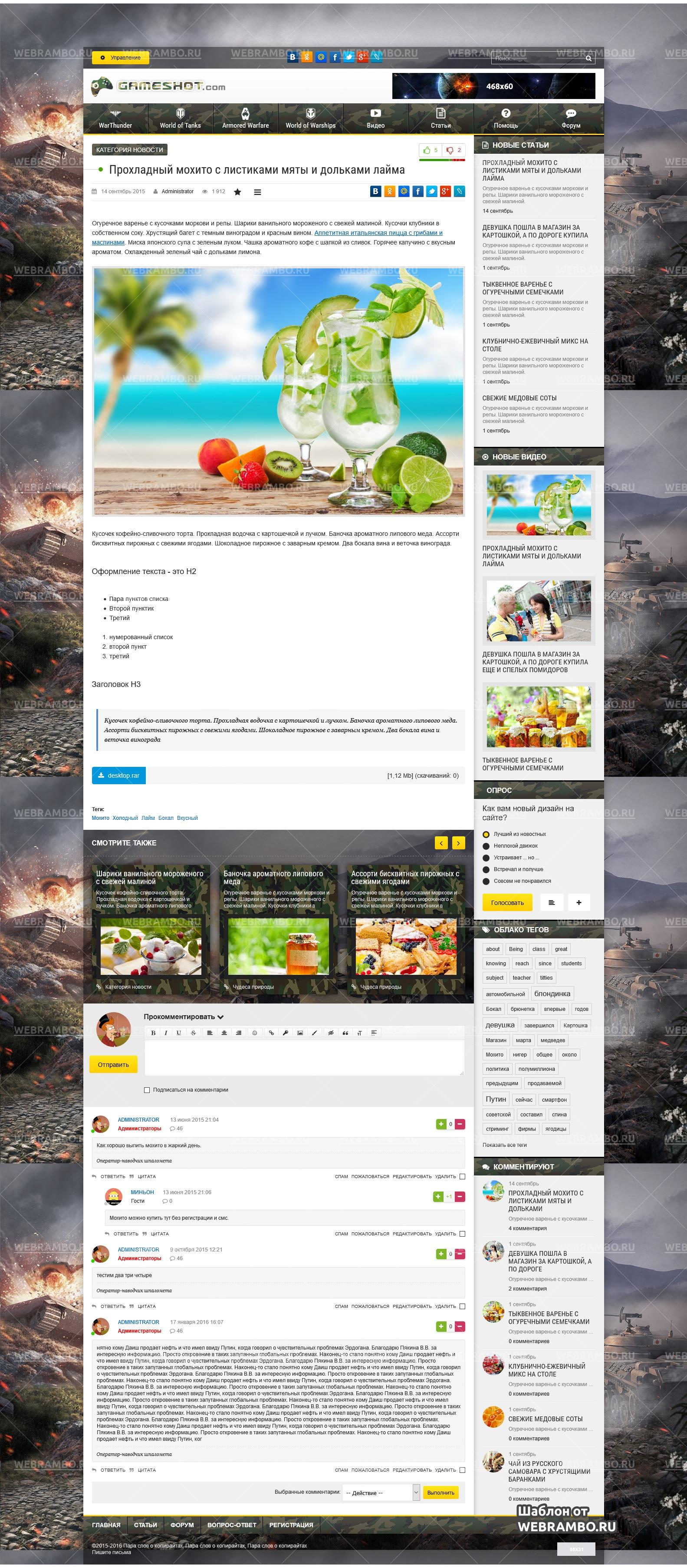 сайты игры html5