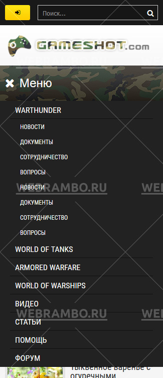 GameShot - шаблон под игры, world of tanks