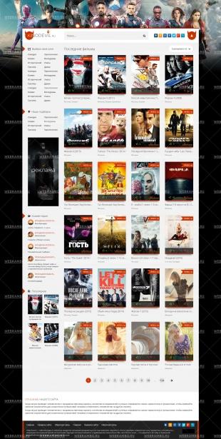 KinoDevil - киношаблон с раздельными лайками и дизлайками