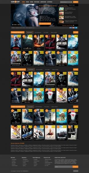 123movies - темная версия киношаблона