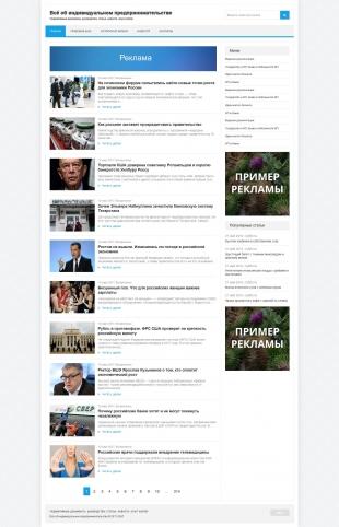 Бесплатный адаптивный шаблон под статьи, контекст, adsense