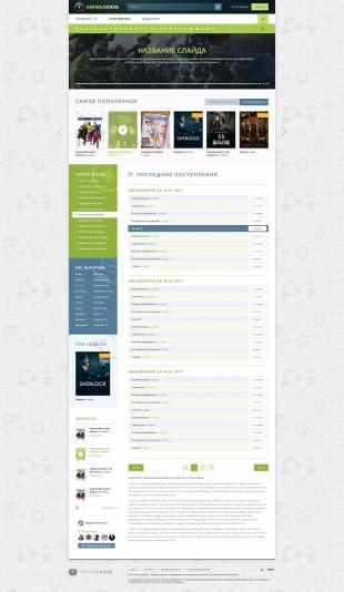 Serial Club - бесплатный адаптивный шаблон для сайтов сериалов и кино