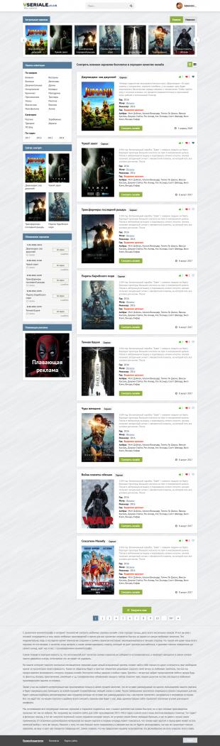 Vseriale - замечательный шаблон сайта с сериалами  и кино