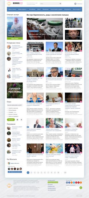 Бэбик - шаблон сайта о беременности, женского журнала и просто статейника