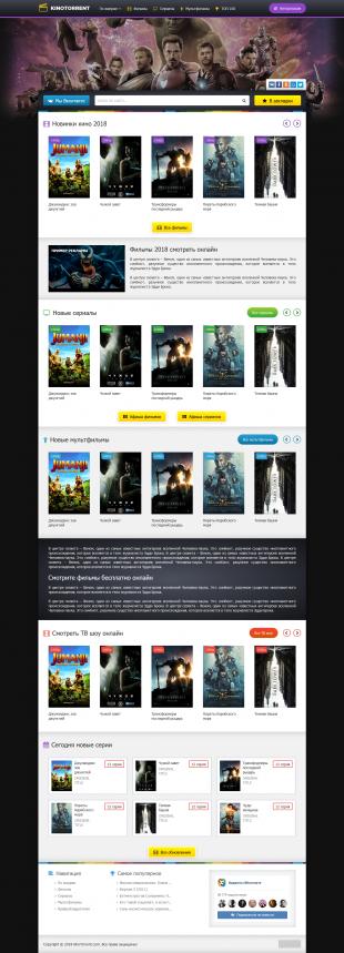 KinoTorrent - красивый киношаблон с интересными фишками