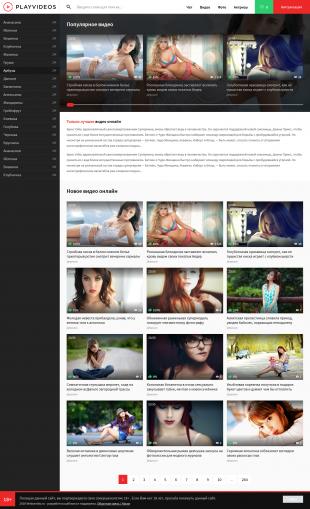 PlayVideos - светлый и темный шаблон для сайтов с видео