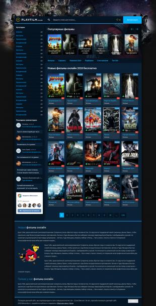PlayFilm - киношаблон с интересными фишками и непохожий на Киного