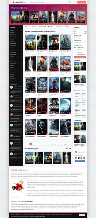 PlayFilm classic edition - великолепный киношаблон с тремя колонками