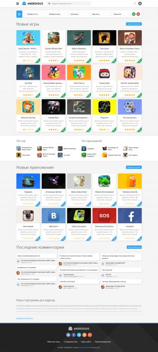 Androidus Blue - андроид шаблон в светлых тонах
