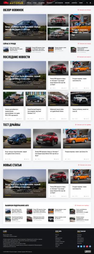 AutoHub - современный автомобильный шаблон