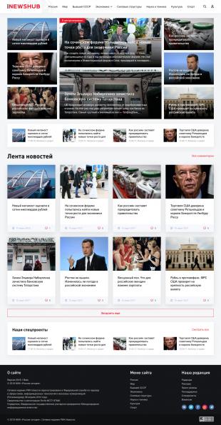 Newshub - современный шаблон для информационного сайта