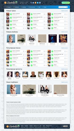 MusicBox - адаптивный музыкальный шаблон