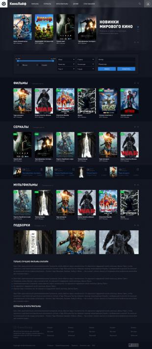 КиноЛайф — продвинутый шаблон для крутых киносайтов