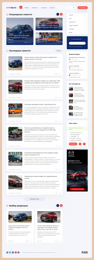 HypeBlog - шаблон для развлекательных блогов